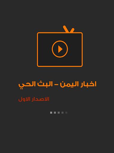 اخبار اليمن - البث الحي Live