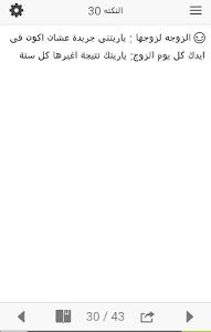 رسائل نكت للموبايل screenshot 3