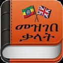 AMHARIC DICTIONARY icon