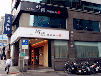 竹間精緻鍋物南京店