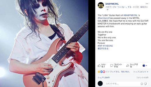 BABYMETAL 神樂隊 吉他手 藤岡幹大  突傳意外離世  享年36歲
