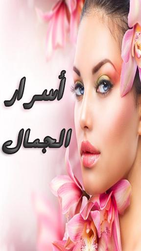 وصفات لتبيض الوجه و البشرة