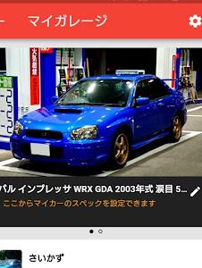 インプレッサ WRX GDA 2003年式 涙目 5速MT ターボのカスタム事例画像 さいかずさんの2018年11月11日21:31の投稿