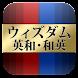 ウィズダム英和・和英辞典公式アプリ |英会話TOEICに辞書 - 書籍&文献アプリ