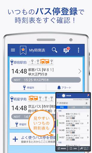バスNAVITIME -時刻表・乗り換え・路線バス・高速バス