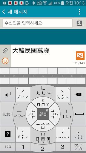 玩免費工具APP 下載아이엠웨이 한글(영어.한자)키보드 Free app不用錢 硬是要APP