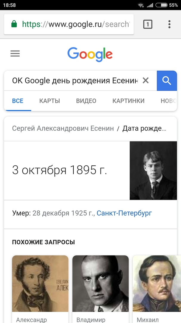 голосовой запрос в google