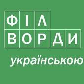 Філворди українською
