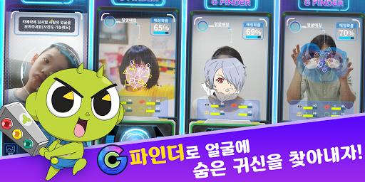 신비아파트 G 파인더 01.00.20 screenshots 2