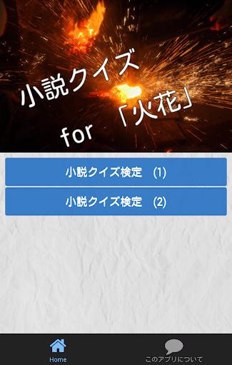 小説クイズ for 「火花」〜又吉先生〜