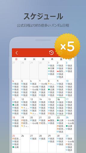 無料娱乐Appのファンダム for EXID (イーエクスアイディ)|記事Game