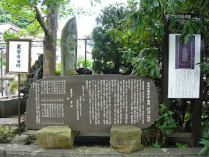 Photo: 乗誓寺由緒  http://jyouseiji.com/jyouseiji.html