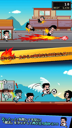 熱血ヤンキー サッカー部 -Kick Hero- app (apk) free download for Android/PC/Windows screenshot