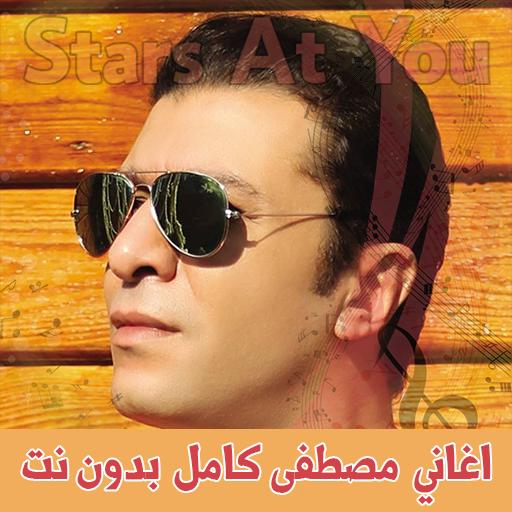 اغاني مصطفى كامل بدون انترنت Mostafa Kamel