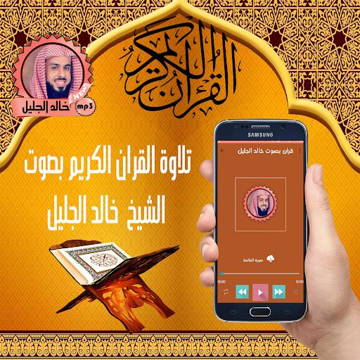 خالد الجليل قران كريم كاملا Apps On Google Play