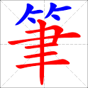 eStroke (易笔) icon