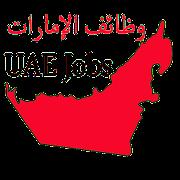 UAE jobs وظائف الامارات