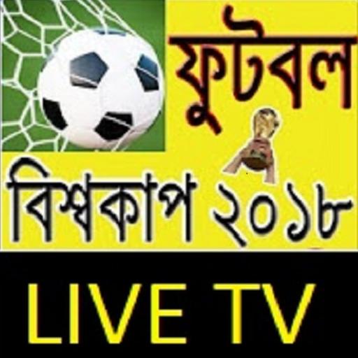 বিশ্বকাপ ফুটবল ২০১৮ লাইভ টিভি