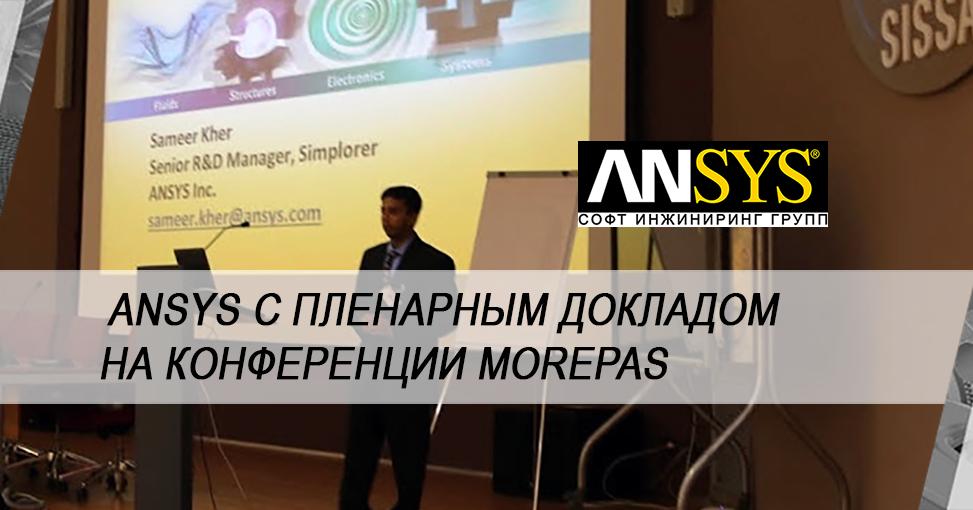 ANSYS Применение моделей сокращенного порядка в системном моделировании