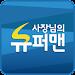 사장님의슈퍼맨- 무인운영 슈퍼마켓 Icon