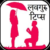 Love Guru in Hindi