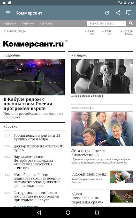Независимая Газета Статья О Казино