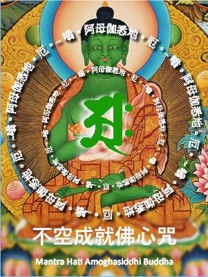 Multimedia Suara Mantra Buddha Amoghasiddhi
