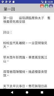七俠五義 - náhled