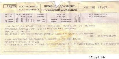 Донецк москва авиабилеты купить расписание самолетов краснодар минск и стоимость билетов