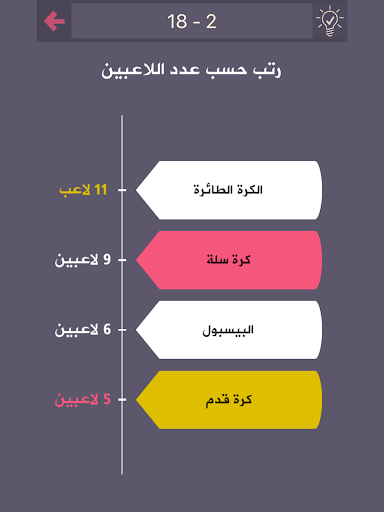 درب التحدي - العاب ذكاء game (apk) free download for Android/PC/Windows screenshot