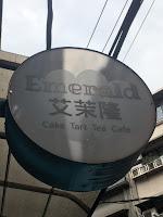 艾茉隆Emerald