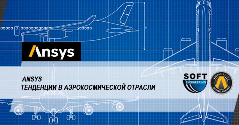 5 современных тенденций в аэрокосмической отрасли