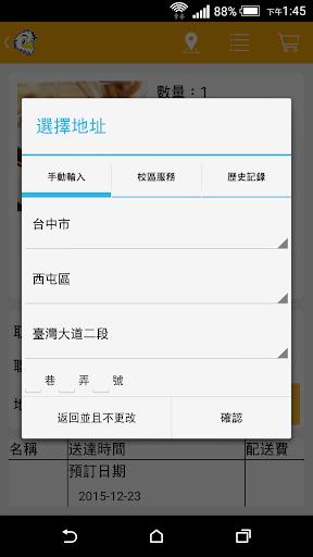 玩免費工具APP 下載快點網路點餐 免費外送到府 app不用錢 硬是要APP