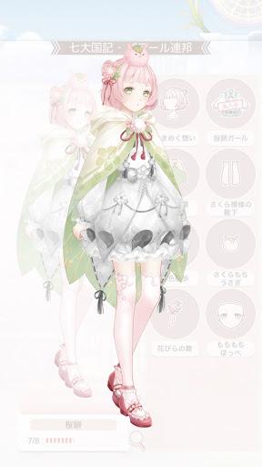 セットコーデ 桜餅