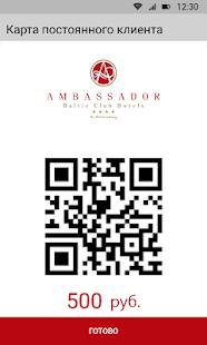 Амбассадор - náhled