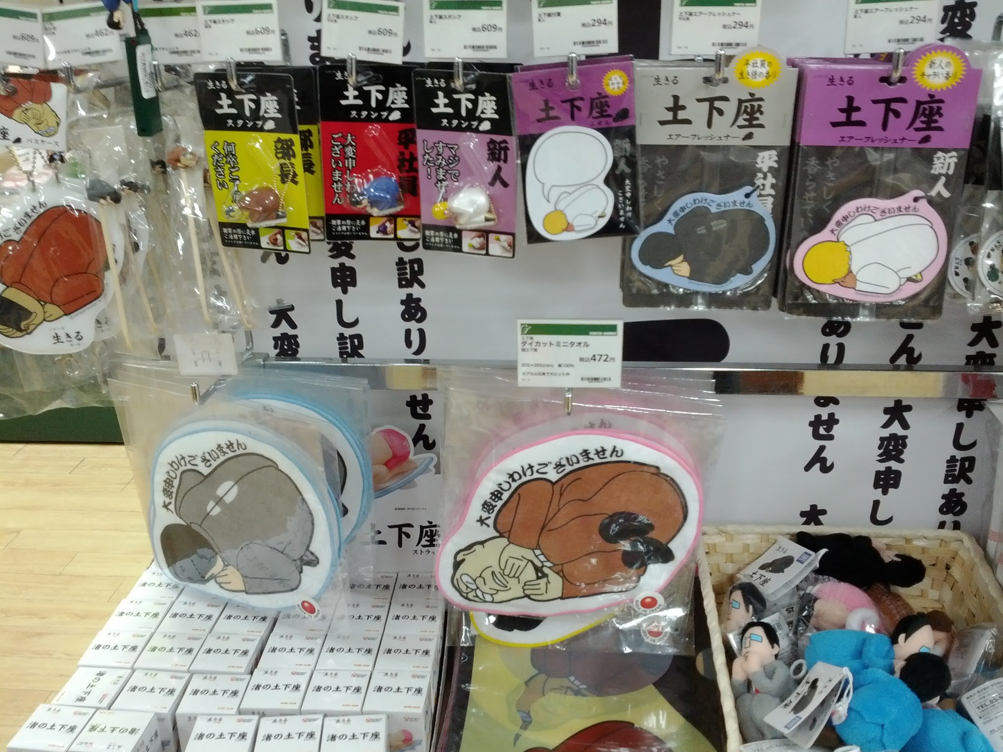 Photo: Dogeza collectables in Tokyu Hands.