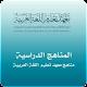 مناهج معهد تعليم اللغة العربية apk