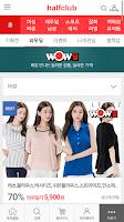 Screenshot of 하프클럽 - 대한민국 메가쇼핑몰