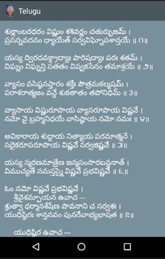 vishnu sahasranamam telugu pdf download