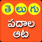 Telugu Padhala Aata (Telugu Word Game)