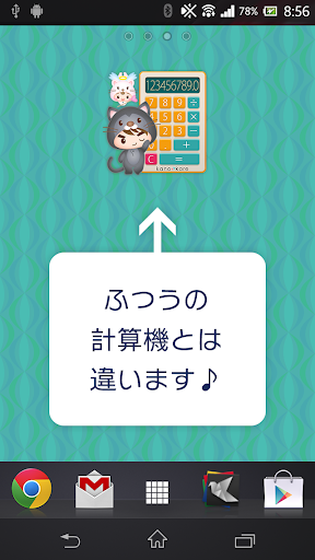カノカレ電卓(ウィジェット)