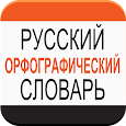 Russian Spelling Dictionary apk