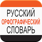 Russian Spelling Dictionary icon