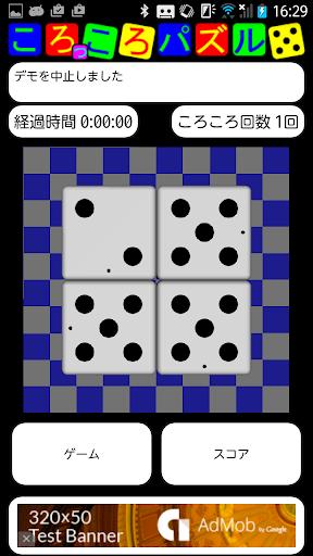ころっころパズル
