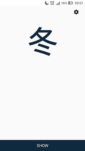 Learn Kanji N5-N2 1.6 screenshots 3
