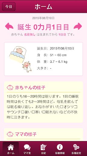 MomBaby - 妊娠中のママと子育てのママに役立つアプリ