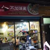 人人素食麵館(光華店)