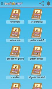 Download नेपाली भजन - Nepali Bhajan For PC Windows and Mac apk screenshot 5