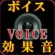 ボイス効果音 66種類 決定版