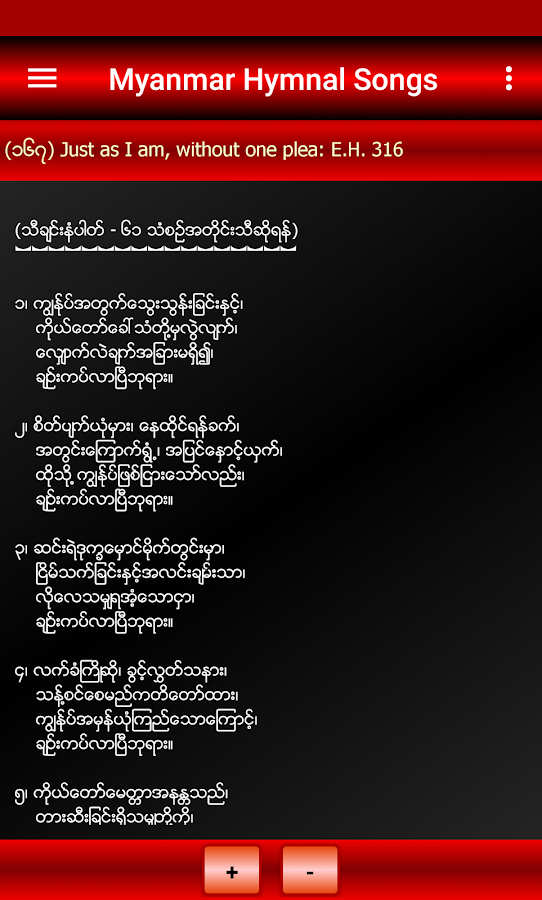 Lyric just as i am without one plea lyrics : Myanmar Hymnal Songs - Android Apps on Google Play